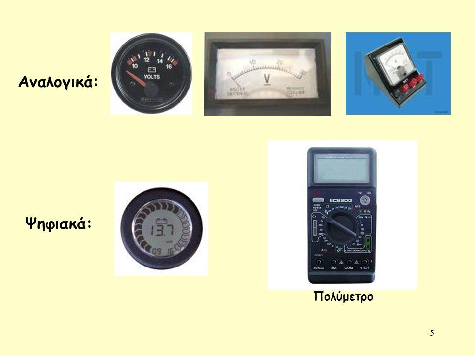 5 Αναλογικά: Ψηφιακά: Πολύμετρο