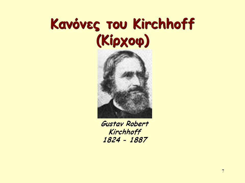 7 Κανόνες του Kirchhoff (Κίρχοφ) Gustav Robert Kirchhoff 1824 - 1887