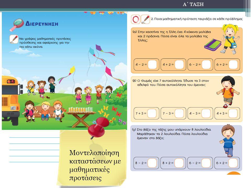 Α΄ ΤΑΞΗ Μοντελοποίηση καταστάσεων με μαθηματικές προτάσεις