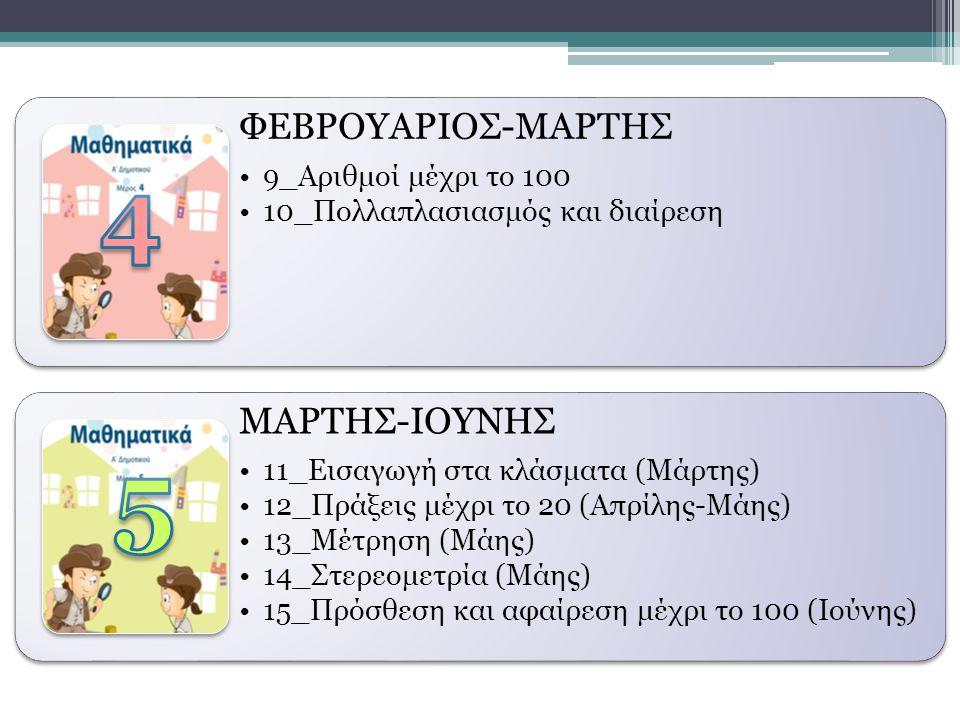 ΦΕΒΡΟΥΑΡΙΟΣ-ΜΑΡΤΗΣ 9_Αριθμοί μέχρι το 100 10_Πολλαπλασιασμός και διαίρεση ΜΑΡΤΗΣ-ΙΟΥΝΗΣ 11_Εισαγωγή στα κλάσματα (Μάρτης) 12_Πράξεις μέχρι το 20 (Απρί