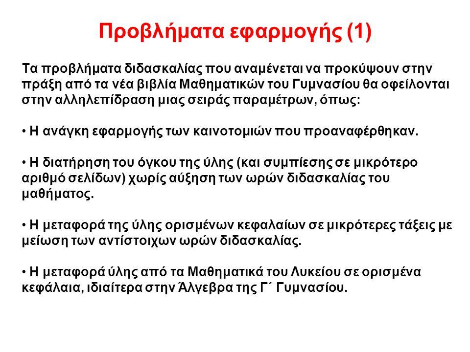Προβλήματα εφαρμογής (1) Τα προβλήματα διδασκαλίας που αναμένεται να προκύψουν στην πράξη από τα νέα βιβλία Μαθηματικών του Γυμνασίου θα οφείλονται στ