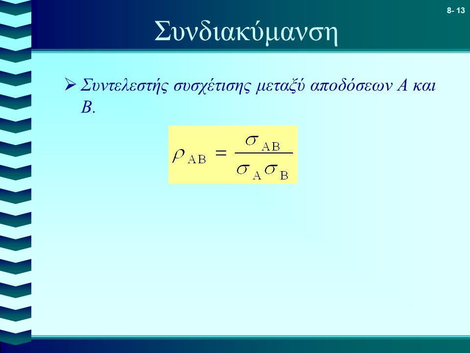8- 13 Συνδιακύμανση  Συντελεστής συσχέτισης μεταξύ αποδόσεων Α και Β.