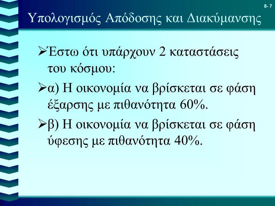 8- 7 Υπολογισμός Απόδοσης και Διακύμανσης  Έστω ότι υπάρχουν 2 καταστάσεις του κόσμου:  α) Η οικονομία να βρίσκεται σε φάση έξαρσης με πιθανότητα 60%.