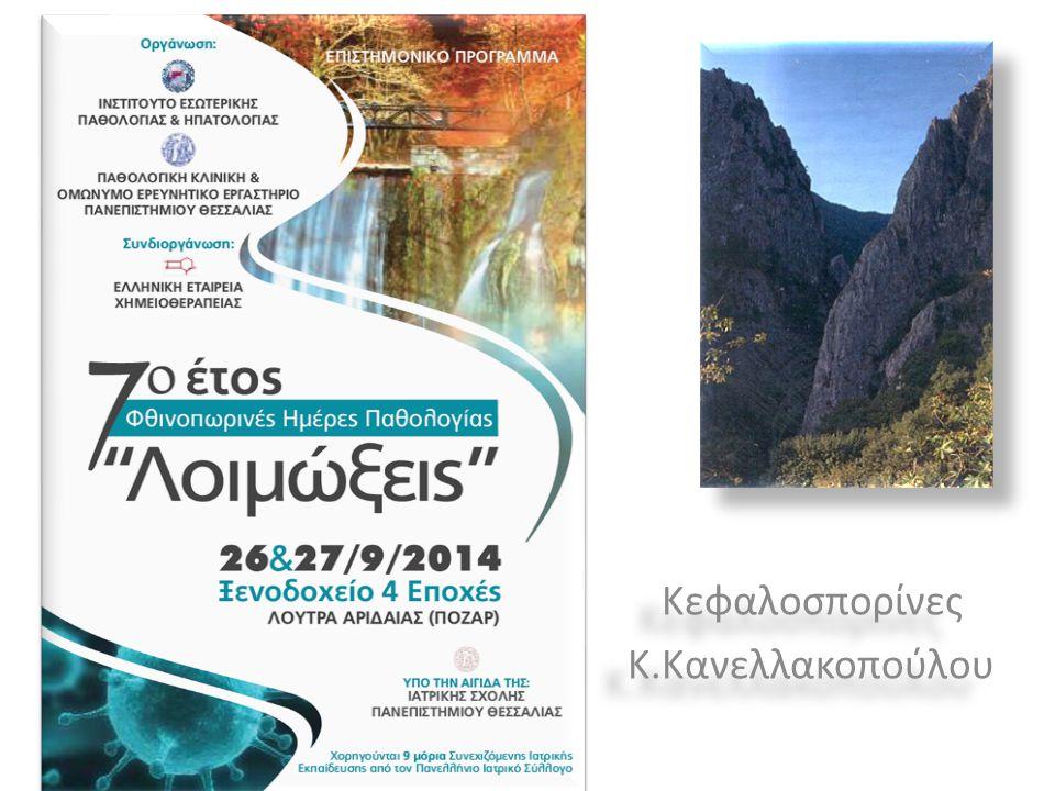 Κεφαλοσπορίνες Κ.Κανελλακοπούλου Κεφαλοσπορίνες Κ.Κανελλακοπούλου