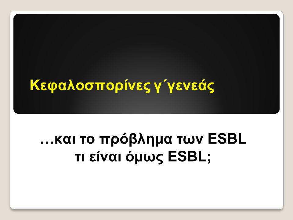 Κεφαλοσπορίνες γ΄γενεάς …και το πρόβλημα των ESBL τι είναι όμως ESBL;