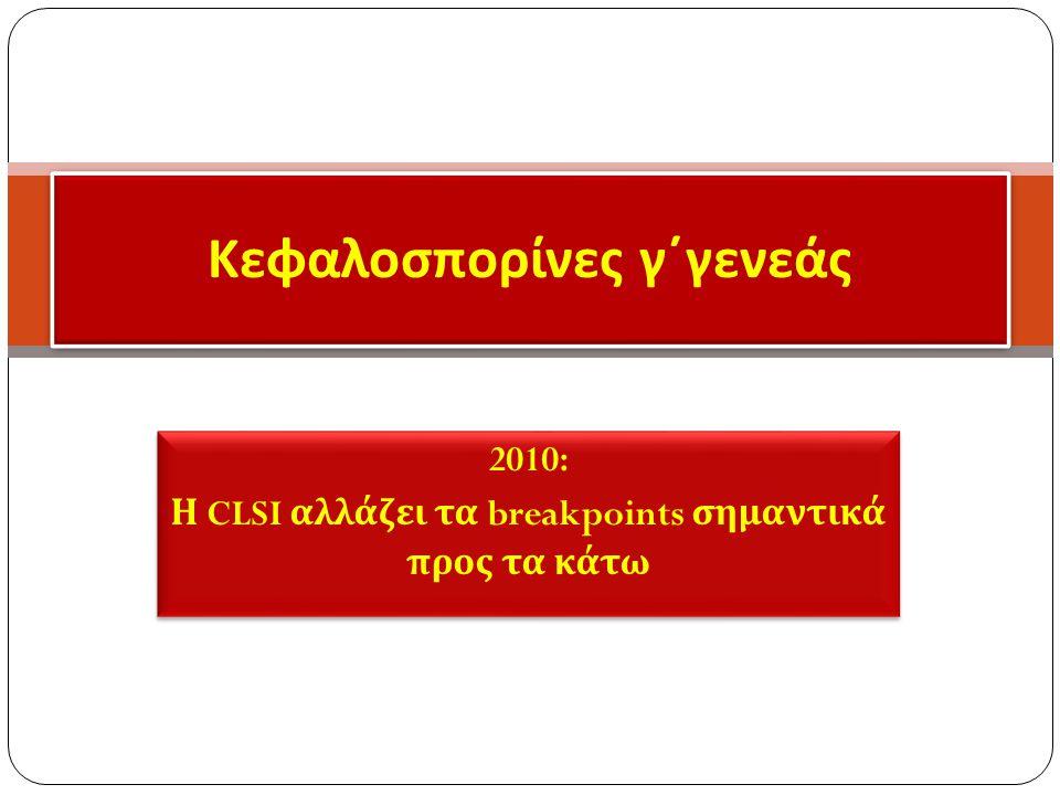 2010: Η CLSI αλλάζει τα breakpoints σημαντικά προς τα κάτω 2010: Η CLSI αλλάζει τα breakpoints σημαντικά προς τα κάτω Κεφαλοσπορίνες γ΄γενεάς