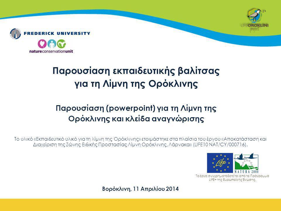 Βορόκλινη, 11 Απριλίου 2014 Το έργο συγχρηματοδοτείται από το Πρόγραμμα LIFE+ της Ευρωπαϊκής Ένωσης.