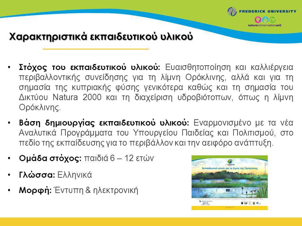 Στόχος του εκπαιδευτικού υλικού: Ευαισθητοποίηση και καλλιέργεια περιβαλλοντικής συνείδησης για τη λίμνη Ορόκλινης, αλλά και για τη σημασία της κυπριακής φύσης γενικότερα καθώς και τη σημασία του Δικτύου Natura 2000 και τη διαχείριση υδροβιότοπων, όπως η λίμνη Ορόκλινης.
