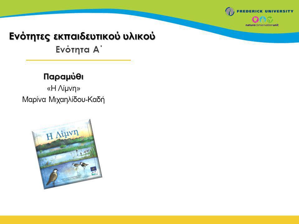 Ενότητες εκπαιδευτικού υλικού Παραμύθι «Η Λίμνη» Μαρίνα Μιχαηλίδου-Καδή Ενότητα Α΄