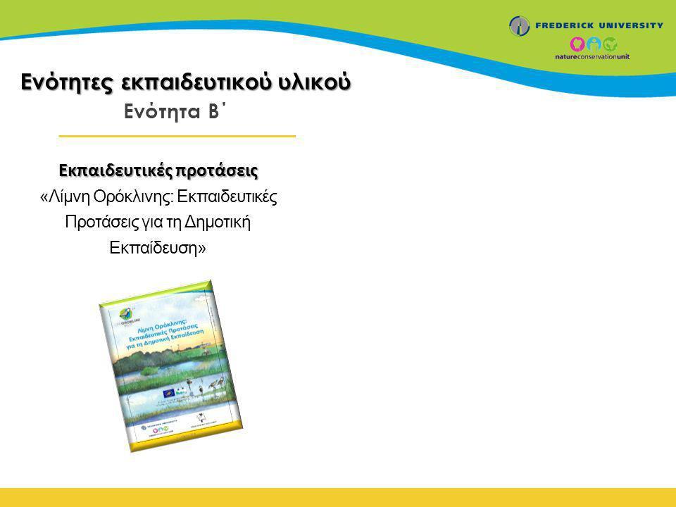 Ενότητες εκπαιδευτικού υλικού Ενότητα Β΄ Εκπαιδευτικές προτάσεις «Λίμνη Ορόκλινης: Εκπαιδευτικές Προτάσεις για τη Δημοτική Εκπαίδευση»