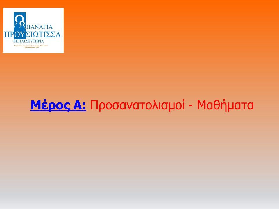 Θετικές ΣπουδέςΑνθρωπιστικές Σπουδές Θετικές Οικονομικές Κοινωνικές και Πολιτικές Ανθρωπιστικές Θετικές & Τεχνολογικές Σπουδές Επιστήμες Υγείας Παιδαγωγικά τμήματα Οικονομικές Πολιτικές Κοινωνικές Ανθρωπιστικές Σπουδές