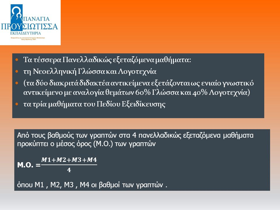 Τα τέσσερα Πανελλαδικώς εξεταζόμενα μαθήματα: τη Νεοελληνική Γλώσσα και Λογοτεχνία (τα δύο διακριτά διδακτέα αντικείμενα εξετάζονται ως ενιαίο γνωστικό αντικείμενο με αναλογία θεμάτων 60% Γλώσσα και 40% Λογοτεχνία) τα τρία μαθήματα του Πεδίου Εξειδίκευσης