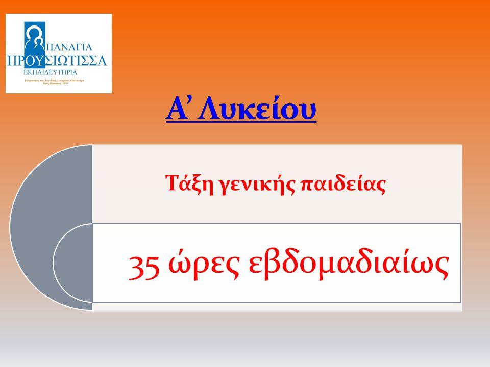 Μαθήματα Γενικής Παιδείας Ώρες 1 Ελληνική Γλώσσα Αρχαία Ελληνική Γλώσσα και Γραμματεία5 9 Νέα Ελληνική Γλώσσα2 Λογοτεχνία2 2 Μαθηματικά Άλγεβρα3 5 Γεωμετρία2 3Φυσικές Επιστήμες Φυσική2 6 Χημεία2 Βιολογία2 4 Ιστορία 2 5 Πολιτική Παιδεία (Οικονομία, Πολιτικοί Θεσμοί & Αρχές Δικαίου και Κοινωνιολογία) 3 6 Θρησκευτικά 2 7 Ερευνητική Εργασία (συνθετική εργασία/project, μη γραπτώς εξεταζόμενο) 2 8 Ξένη Γλώσσα (Αγγλικά ή Γαλλικά ή Γερμανικά) 2 9 Φυσική Αγωγή (μη γραπτώς εξεταζόμενο) 2 10Μάθημα Επιλογής Α) Εφαρμογές Πληροφορικής Β) Διαχείριση Φυσικών Πόρων Γ) Ελληνικός και Ευρωπαϊκός Πολιτισμός Δ) Καλλιτεχνική Παιδεία 2 ΣΥΝΟΛΟ ΩΡΩΝ 35