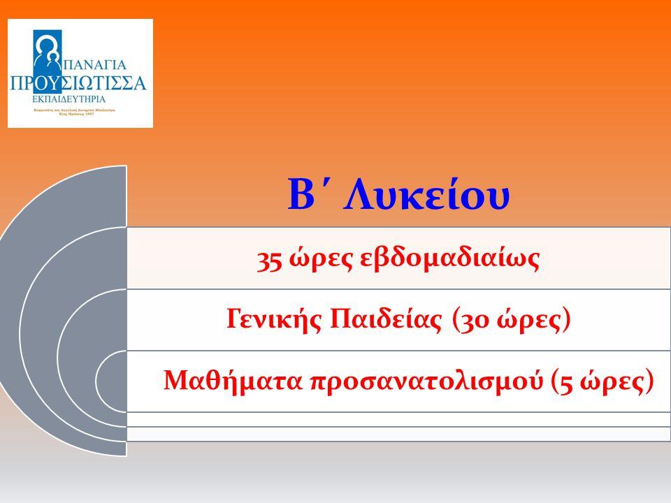 Β΄ Λυκείου 35 ώρες εβδομαδιαίως Γενικής Παιδείας (30 ώρες) Μαθήματα προσανατολισμού (5 ώρες)