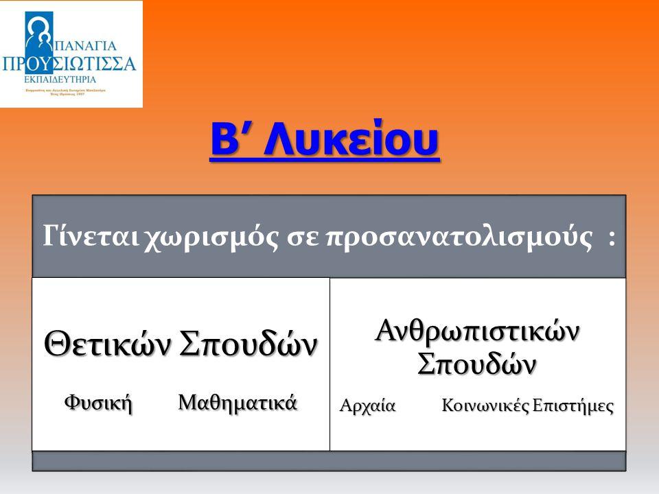 Γίνεται χωρισμός σε προσανατολισμούς : Ανθρωπιστικών Σπουδών Αρχαία Κοινωνικές Επιστήμες Θετικών Σπουδών Φυσική Μαθηματικά