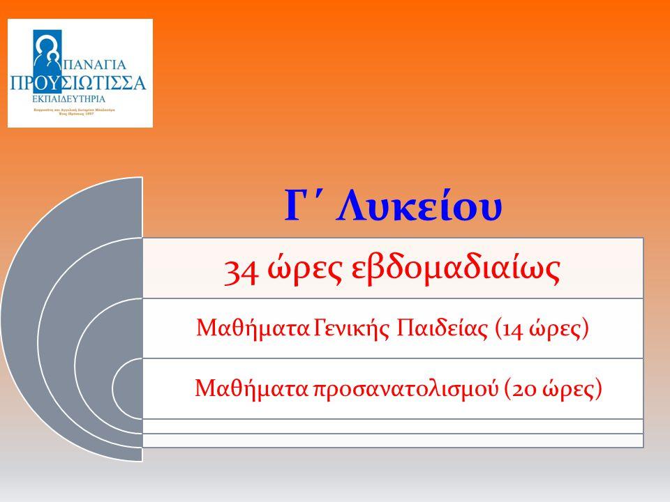 Μαθήματα Γενικής Παιδείας Ώρες 1Νέα Ελληνική Γλώσσα και Γραμματεία Νέα Ελληνική Γλώσσα4 6 Λογοτεχνία2 2 Ιστορία 2 3 Θρησκευτικά 1 4 Ξένη Γλώσσα (Αγγλικά ή Γαλλικά ή Γερμανικά) 2 5 Εισαγωγή στις Αρχές της Επιστήμης των Η/Υ 2 6 Φυσική Αγωγή (μη γραπτώς εξεταζόμενο) 1 ΣΥΝΟΛΟ ΩΡΩΝ 14