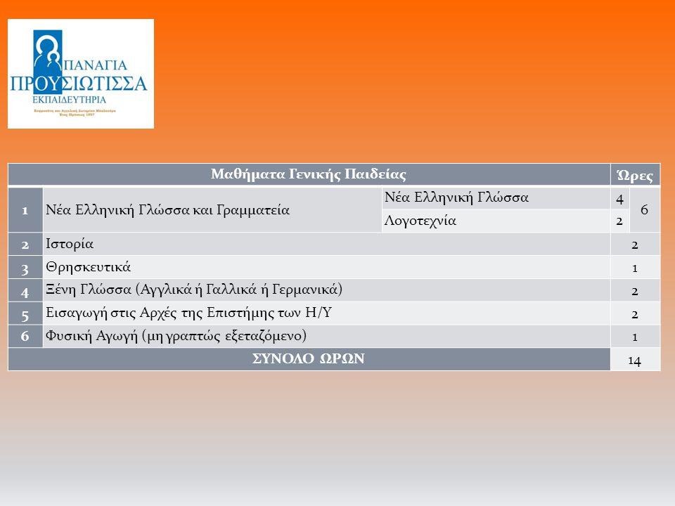 Μαθήματα Γενικής Παιδείας Ώρες 1Νέα Ελληνική Γλώσσα και Γραμματεία Νέα Ελληνική Γλώσσα4 6 Λογοτεχνία2 2 Ιστορία 2 3 Θρησκευτικά 1 4 Ξένη Γλώσσα (Αγγλι