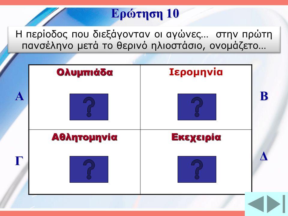 Ο Δίαυλος Ο Δόλιχος Το Στάδιο Ο Οπλίτης Δρόμος Α Γ Β Δ Ερώτηση 9 ```` Το μοναδικό αγωνίσματα των πρώτων Ολυμπιακών Αγώνων ήταν…