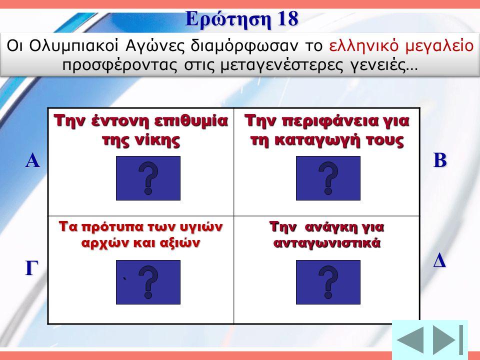 ΣωστόΛάθος Ερώτηση 16 ```` Ολυμπιακοί Αγώνες είναι το πιο σημαντικό γεγονός του Ελληνισμού γιατί Εκεχειρία επιβάλλεται από το κύρος και την ηθική των αγώνων…