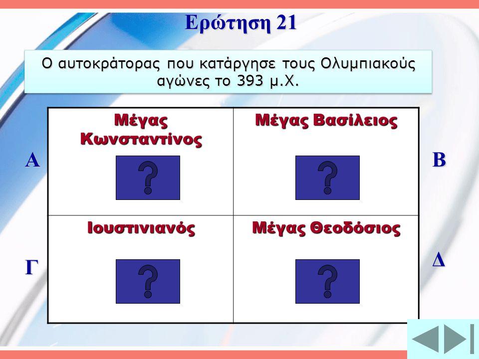 Το στεφάνι που έπαιρναν οι νικητές λεγόταν.. χρυσό στεφάνι κότινοςαγριελιάκορώνα Α Γ Β Δ Ερώτηση 20
