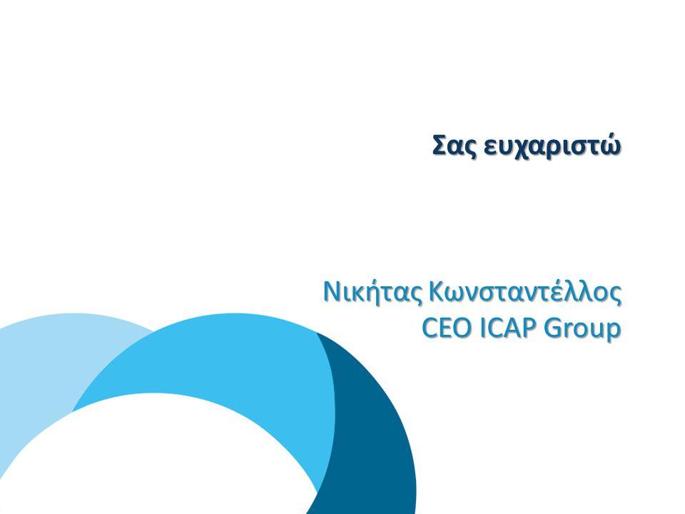 Σας ευχαριστώ Νικήτας Κωνσταντέλλος CEO ICAP Group