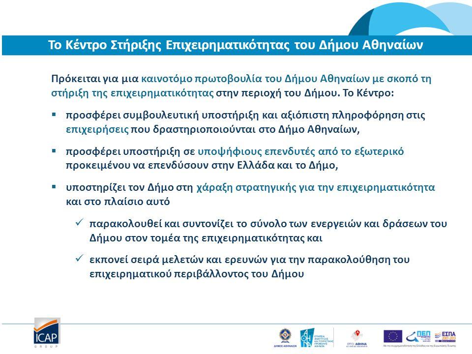 Το Κέντρο Στήριξης Επιχειρηματικότητας του Δήμου Αθηναίων Πρόκειται για μια καινοτόμο πρωτοβουλία του Δήμου Αθηναίων με σκοπό τη στήριξη της επιχειρηματικότητας στην περιοχή του Δήμου.