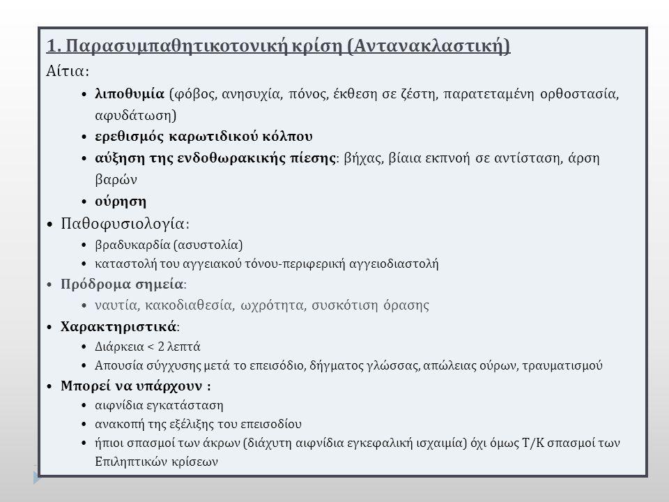 1. Παρασυμπαθητικοτονική κρίση (Αντανακλαστική) Αίτια: λιποθυμία (φόβος, ανησυχία, πόνος, έκθεση σε ζέστη, παρατεταμένη ορθοστασία, αφυδάτωση) ερεθισμ