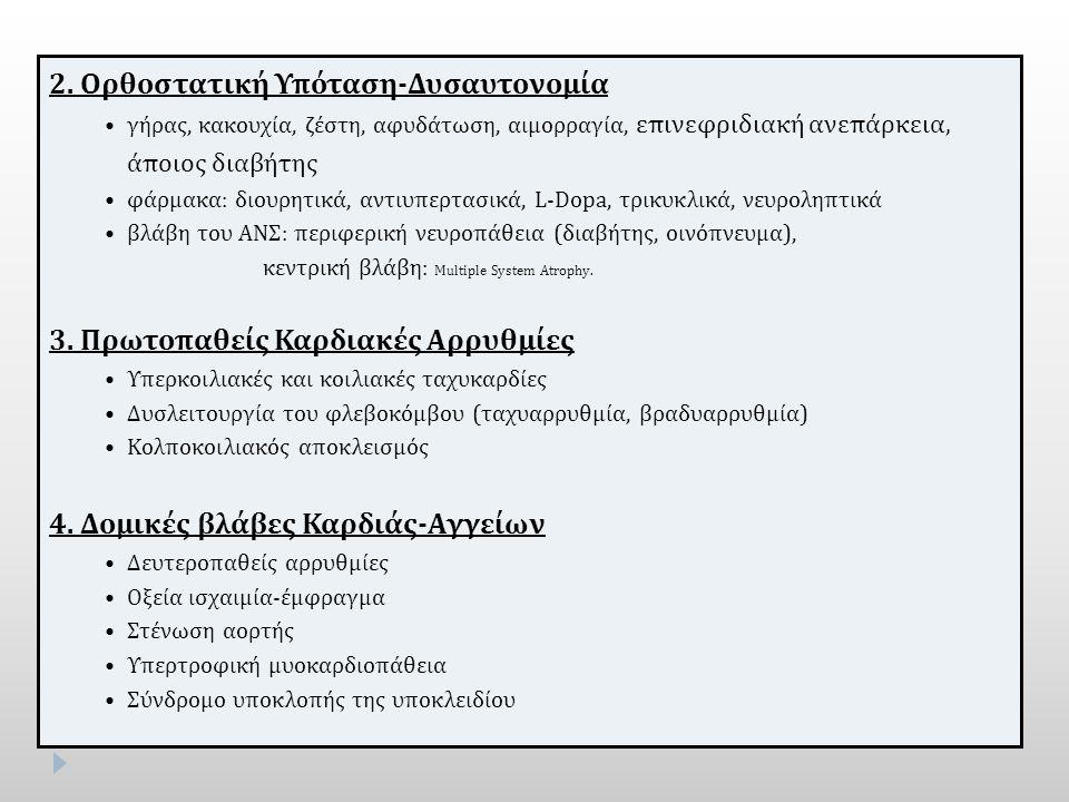 2. Ορθοστατική Υπόταση-Δυσαυτονομία γήρας, κακουχία, ζέστη, αφυδάτωση, αιμορραγία, επινεφριδιακή ανεπάρκεια, άποιος διαβήτης φάρμακα: διουρητικά, αντι