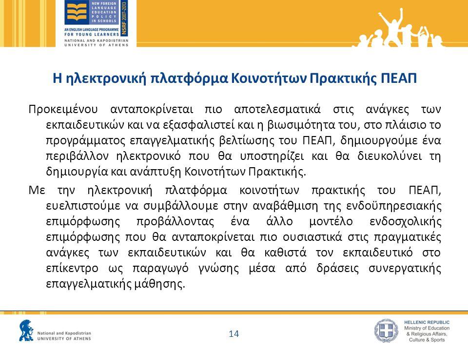 http://rcel.enl.uoa.gr rcel@enl.uoa.gr