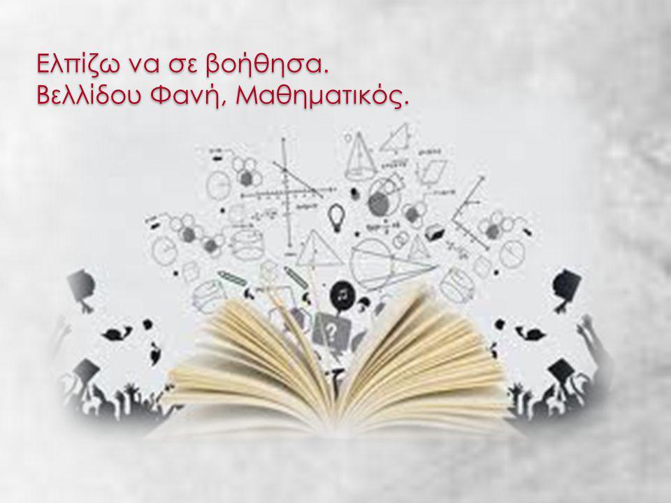 Ελπίζω να σε βοήθησα. Βελλίδου Φανή, Μαθηματικός. Ελπίζω να σε βοήθησα. Βελλίδου Φανή, Μαθηματικός.
