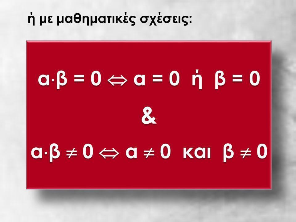 ή με μαθηματικές σχέσεις: