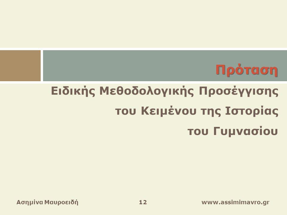 Ασημίνα Μαυροειδή 12 www.assimimavro.gr Πρόταση Ειδικής Μεθοδολογικής Προσέγγισης του Κειμένου της Ιστορίας του Γυμνασίου