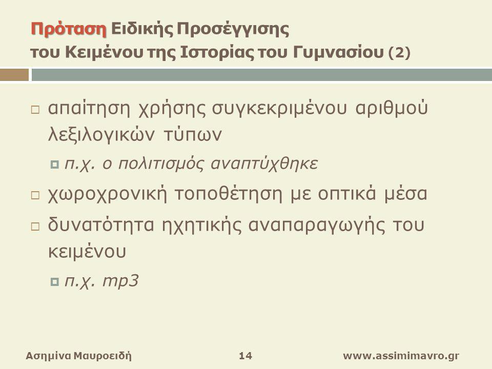 Πρόταση Πρόταση Ειδικής Προσέγγισης του Κειμένου της Ιστορίας του Γυμνασίου (2)  απαίτηση χρήσης συγκεκριμένου αριθμού λεξιλογικών τύπων  π.χ.