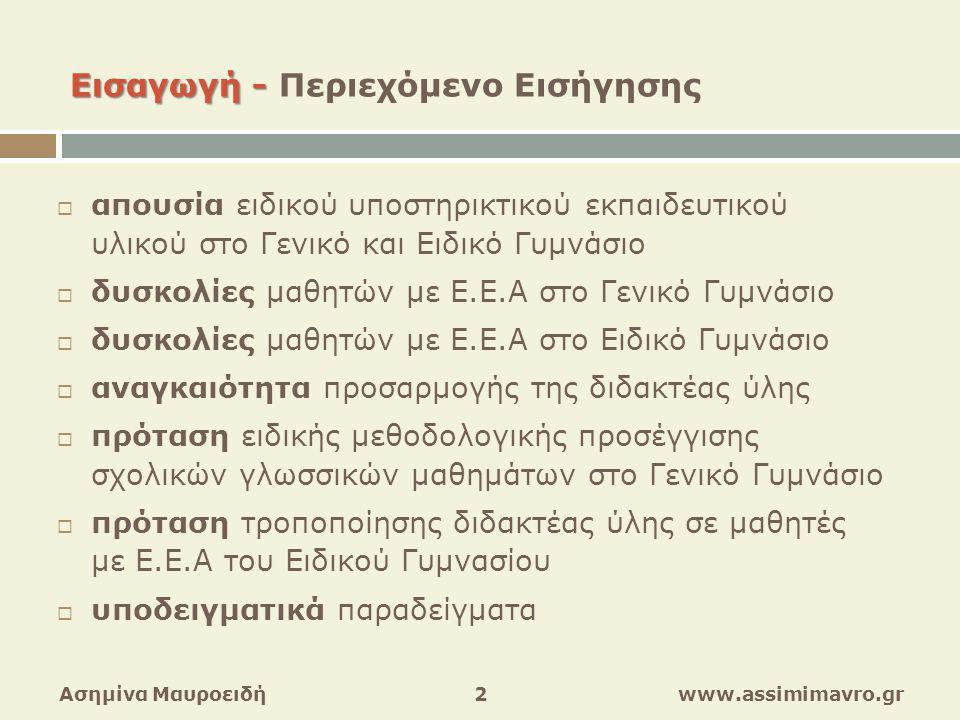 ΧΡΗΣΗ ΔΙΑΓΡΑΜΜΑΤΩΝ: ΑΙΤΙΟ - ΑΠΟΤΕΛΕΣΜΑ ΑΝΑΛΥΣΗ ΕΝΝΟΙΑΣ – ΑΙΤΙΑ (2) Ασημίνα Μαυροειδή 23 www.assimimavro.gr Αιτία Η αιτία του γεγονότος είναι ότι + ονοματική φράση + ρηματική φράση όνομα ( από ονοματοποίηση της ενέργειας ) Τα αίτια της εικονομαχίας ήταν ότι ο Θεός δεν ζωγραφίζεται.