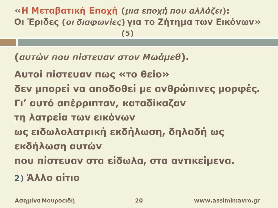 «Η Μεταβατική Εποχή (μια εποχή που αλλάζει): Οι Έριδες (οι διαφωνίες) για το Ζήτημα των Εικόνων» (5) ( αυτών που πίστευαν στον Μωάμεθ ).