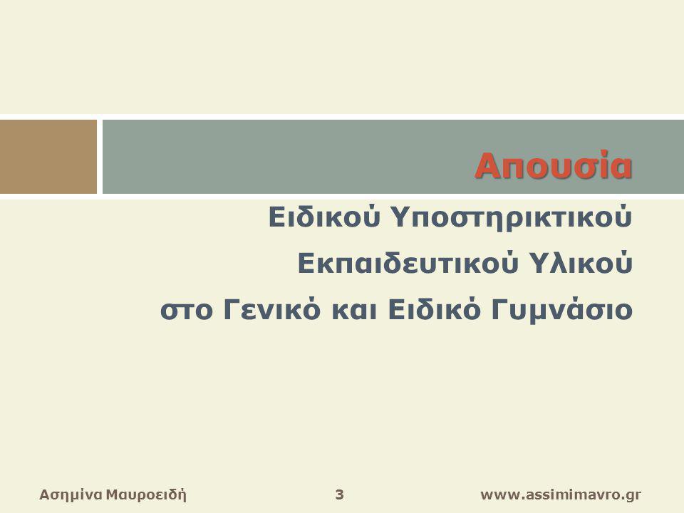 Απουσία Απουσία Ειδικού Υποστηρικτικού Εκπαιδευτικού Υλικού στο Γενικό και Ειδικό Γυμνάσιο Ασημίνα Μαυροειδή 3 www.assimimavro.gr