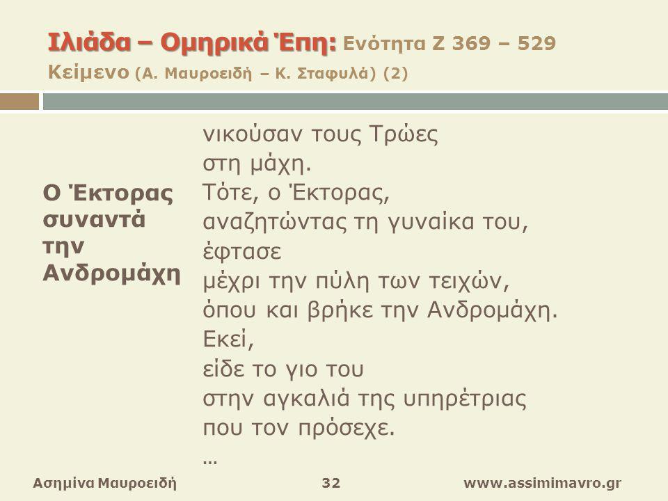 Ασημίνα Μαυροειδή 32 www.assimimavro.gr Ο Έκτορας συναντά την Ανδρομάχη νικούσαν τους Τρώες στη μάχη.