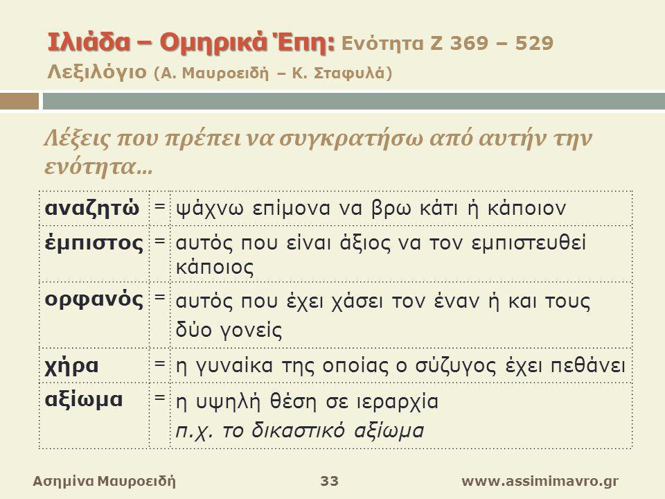 Ασημίνα Μαυροειδή 33 www.assimimavro.gr Ιλιάδα – Ομηρικά Έπη: Ιλιάδα – Ομηρικά Έπη: Ενότητα Ζ 369 – 529 Λεξιλόγιο (Α.