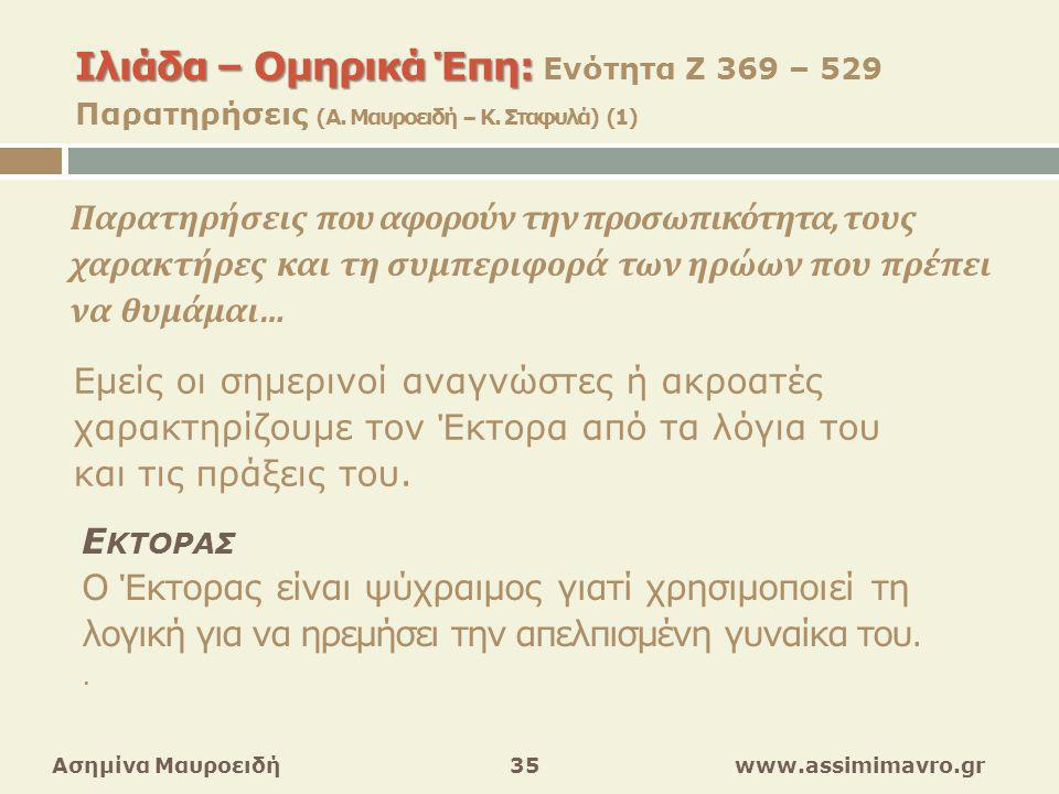 Ασημίνα Μαυροειδή 35 www.assimimavro.gr Ιλιάδα – Ομηρικά Έπη: Ιλιάδα – Ομηρικά Έπη: Ενότητα Ζ 369 – 529 Παρατηρήσεις (Α.