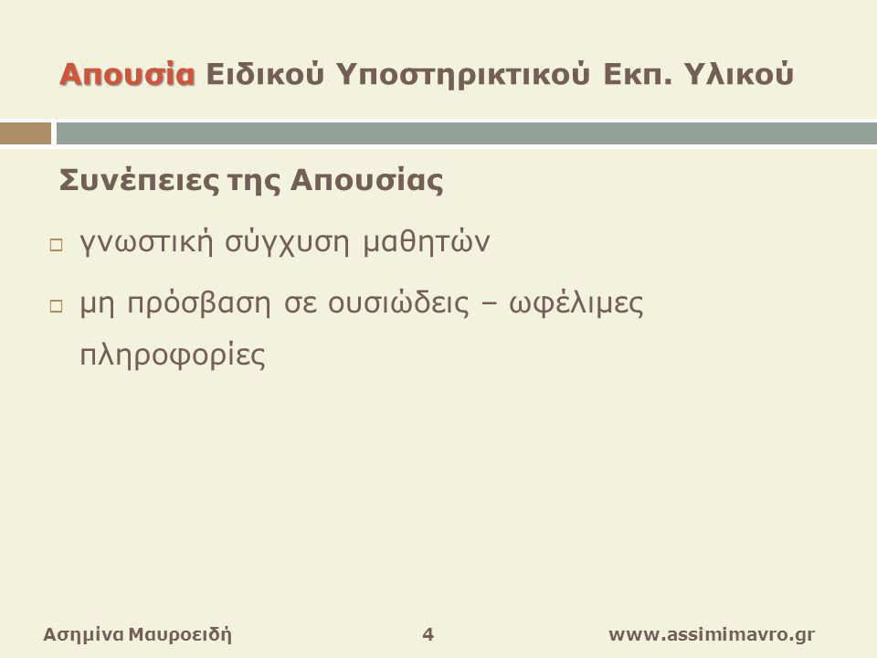 Δυσκολίες Δυσκολίες Μαθητών με Ε.Ε.Α στο Γενικό Γυμνάσιο Ασημίνα Μαυροειδή 5 www.assimimavro.gr