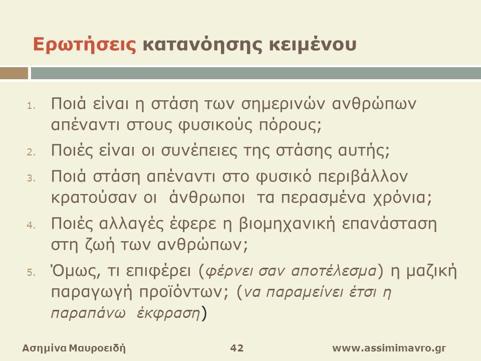Ερωτήσεις κατανόησης κειμένου 1.