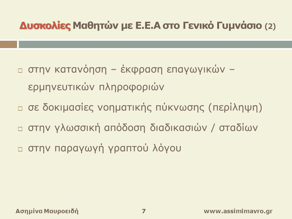 Πρόταση Πρόταση Ειδικής Προσέγγισης των Κειμένων της Νεοελληνικής Γλώσσας Γυμνασίου  ειδική γραφή κειμένων  χορήγηση στρατηγικών κατανόησης (δομή λεξιλογίου)  ακρίβεια και σαφήνεια στην επεξήγηση  οργάνωση των κειμενικών πληροφοριών και ένταξη τους σε μεγαλύτερα γνωστικά σχήματα (θεματικές ενότητες)  το κείμενο αφορμή για παραγωγή προφορικού λόγου  το κείμενο αφορμή για παραγωγή γραπτού λόγου (υποστηρικτική μέθοδος) Ασημίνα Μαυροειδή 38 www.assimimavro.gr