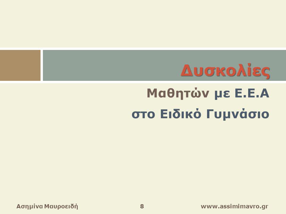  στην ανάγνωση  στην κατανόηση κυριολεκτικών πληροφοριών  στην παραγωγή προφορικού αφηγηματικού λόγου  στην παραγωγή γραπτού λόγου Δυσκολίες Δυσκολίες Μαθητών με Ε.Ε.Α στο Ειδικό Γυμνάσιο Ασημίνα Μαυροειδή 9 www.assimimavro.gr