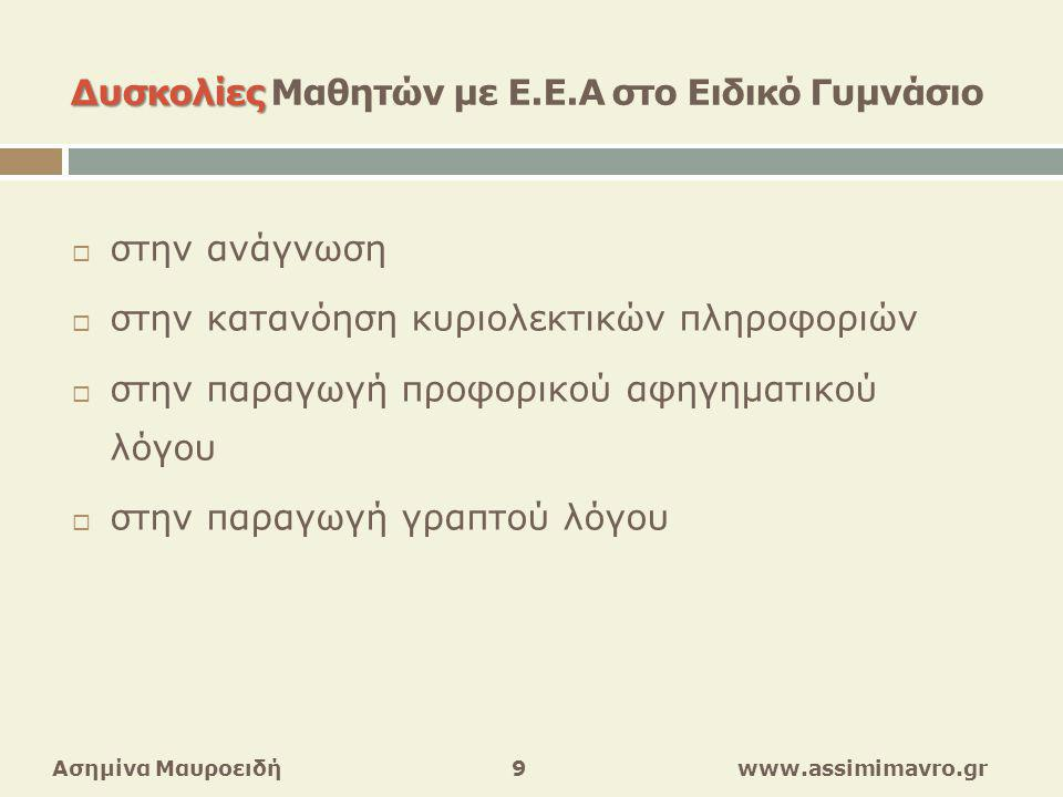 Ασημίνα Μαυροειδή 10 www.assimimavro.gr Αναγκαιότητα Προσαρμογής της Διδακτέας Ύλης