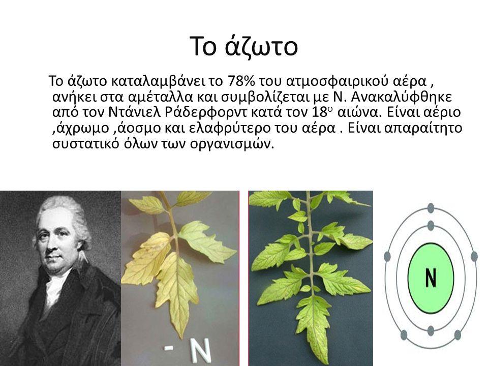 Το άζωτο Το άζωτο καταλαμβάνει το 78% του ατμοσφαιρικού αέρα, ανήκει στα αμέταλλα και συμβολίζεται με N.