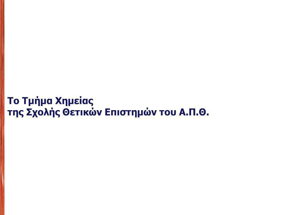 Τμήματα Χημείας διαθέτουν τα πανεπιστήμια:  Αθηνών  Θεσσαλονίκης  Πατρών  Ιωαννίνων  Κρήτης  Κύπρου.