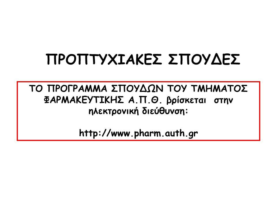 ΠΡΟΠΤΥΧΙΑΚΕΣ ΣΠΟΥΔΕΣ ΤΟ ΠΡΟΓΡΑΜΜΑ ΣΠΟΥΔΩΝ ΤΟΥ ΤΜΗΜΑΤΟΣ ΦΑΡΜΑΚΕΥΤΙΚΗΣ Α.Π.Θ. βρίσκεται στην ηλεκτρονική διεύθυνση: http://www.pharm.auth.gr