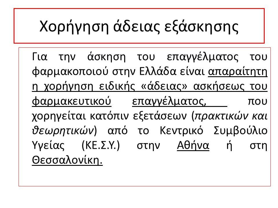 Χορήγηση άδειας εξάσκησης Για την άσκηση του επαγγέλματος του φαρμακοποιού στην Ελλάδα είναι απαραίτητη η χορήγηση ειδικής «άδειας» ασκήσεως του φαρμα