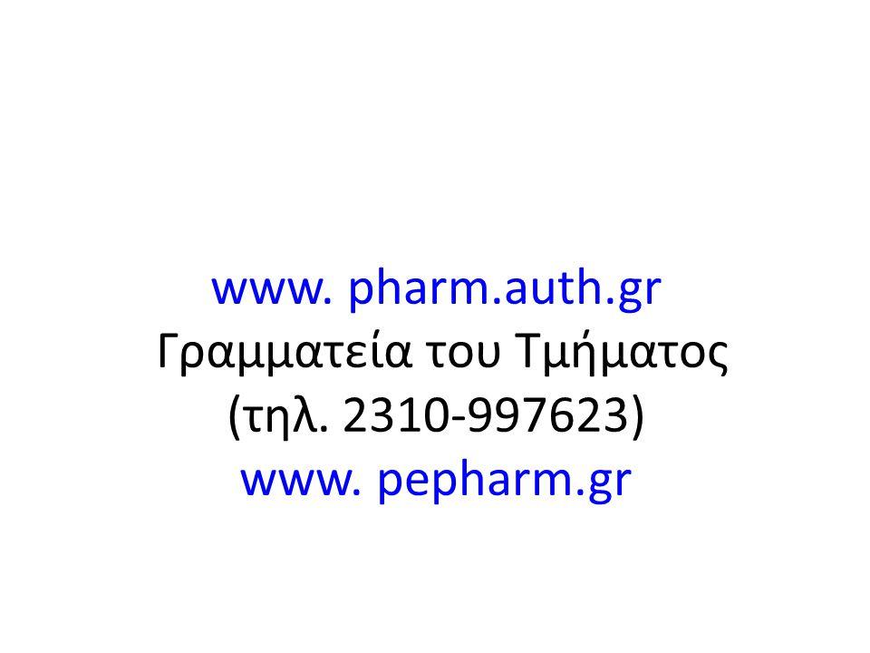 www. pharm.auth.gr Γραμματεία του Tμήματος (τηλ. 2310‐997623) www. pepharm.gr