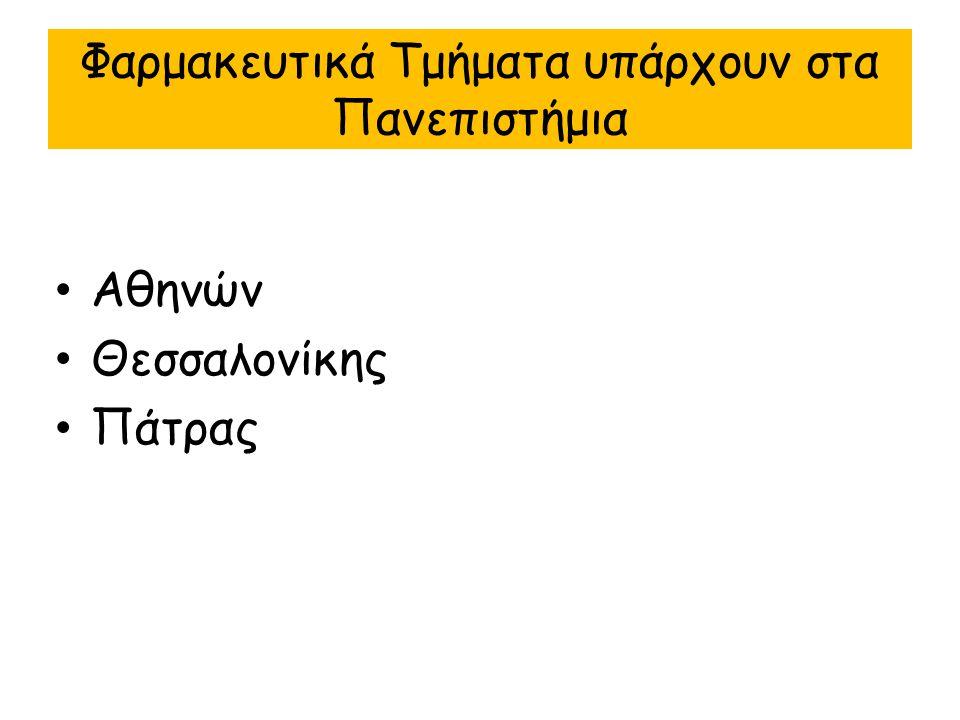 Φαρμακευτικά Τμήματα υπάρχουν στα Πανεπιστήμια Αθηνών Αθηνών Θεσσαλονίκης Θεσσαλονίκης Πάτρας Πάτρας